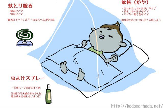 赤ちゃんが蚊に刺されないための予防方法3つ