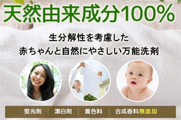 赤ちゃんの衣類や哺乳瓶も洗えるドルチボーレボディウォッシュ