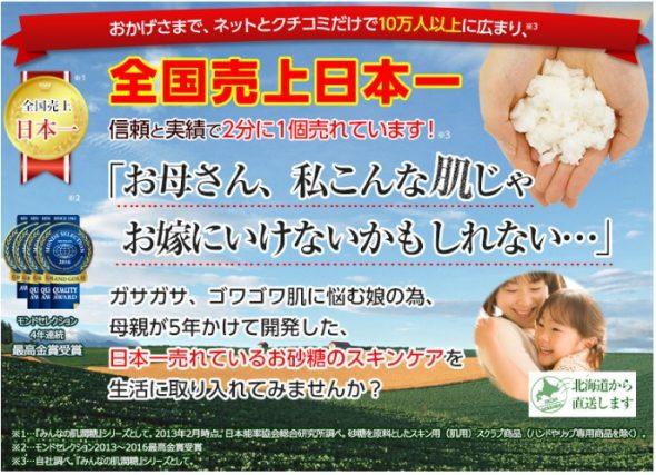 肌潤糖アトケアをアトピーの子供に使った口コミレビュー【写真つき】